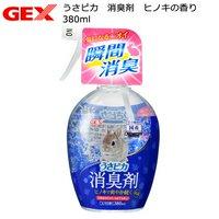 GEX うさピカ 消臭剤 ヒノキの香り 380ml