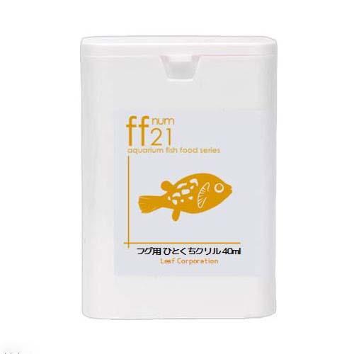 aquarium fish food series 「ff num21」 フグ用フード ひとくちクリル 40mL ふぐ 餌 エサ えさ