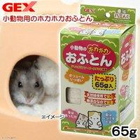 GEX 小動物用のホカホカおふとん 65g ジェックス ハムスター 床材 ハリネズミ