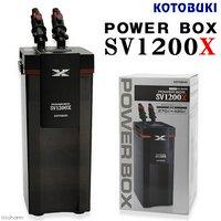 コトブキ工芸 kotobuki パワーボックス SV1200X 水槽用外部フィルター