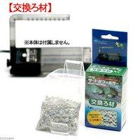 水作 タートルフィルター 交換ろ材 (1袋入り)