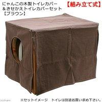 にゃんこの木製トイレカバー&きせかえトイレカバーセット 【ブラウン】