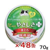食通たまの伝説 やさしさプラス まぐろ 70g 48缶 キャットフード 国産 三洋食品