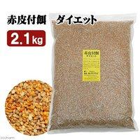キクスイ 赤皮付餌 ダイエット L 2.1kg