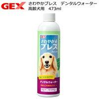 GEX さわやかブレス デンタルウォーター 高齢犬用 236ml