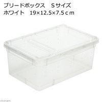 ブリードボックス Sサイズ ホワイト 19×12.5×7.5cm