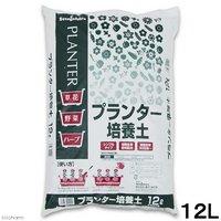 プランター培養土 12L(約7kg) 鉢 土 園芸