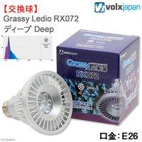 ボルクスジャパン Grassy LeDio RX072 Deep/ディープ 交換球