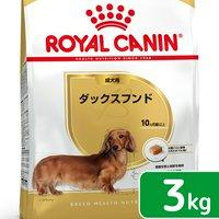 ロイヤルカナン ダックスフンド 成犬用 3kg 3182550733830 ジップ付