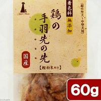 アドメイト 鶏の手羽先の先 鰹粉末配合 30g×2パック
