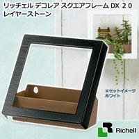 アウトレット品 リッチェル デコレア スクエアフレームDX 20 レイヤーストーン 室内 観葉植物 鉢 鉢カバー 壁掛け 訳あり