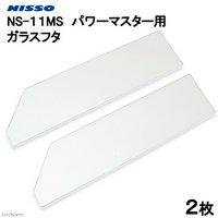 ニッソー NS-11MS パワーマスター用 ガラスフタ