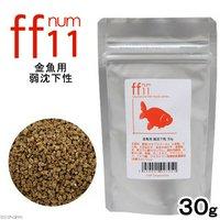 aquarium fish food series 「ff num11」 金魚用フード 弱沈下性 30g 詰め替え用 金魚のえさ