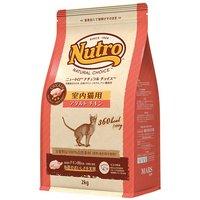 ニュートロ ナチュラルチョイス 室内猫用 アダルト チキン 2kg 猫 フード