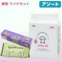 アソート ペットシーツ ワイド厚型40枚+うんちが臭わない袋 ペット用箱型 Mサイズ90枚+ウェットティッシュ80枚