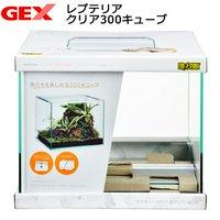 GEX エキゾテラ レプテリア クリア300キューブ