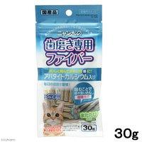 サンライズ ニャン太の歯磨き専用ファイバー アパタイトカルシウム入り 30g
