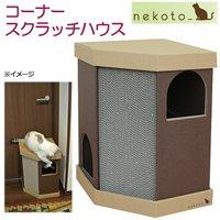 nekoto コーナースクラッチハウス 爪とぎ 猫 コーナー