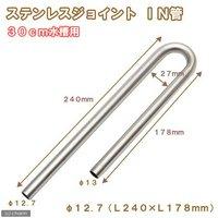 30cm水槽用 ステンレスジョイント IN管 直径12.7(L240×L178...