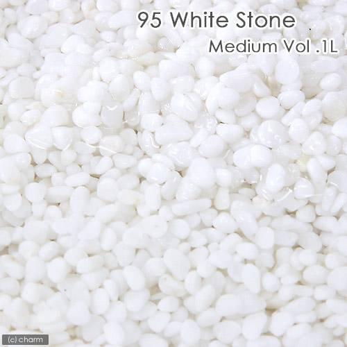 No.95 White Stone(ホワイトストーン) ミディアム 1L