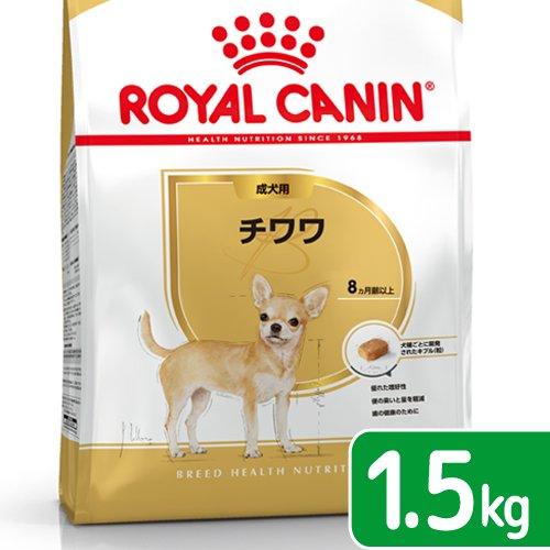 ロイヤルカナン チワワ 成犬用 1.5kg 3182550728102
