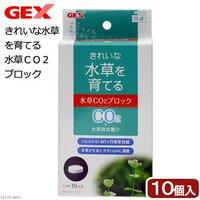 GEX きれいな水草を育てる 水草CO2ブロック 10錠入 ジェックス