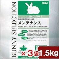 イースター バニーセレクション メンテナンス 1.5Kg 3袋