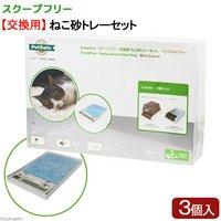 猫砂 ラジオシステムズ 自動ねこトイレ スクープフリー ねこ砂トレーセット クリスタルブルー 3個入り