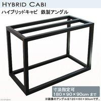 ハイブリッドキャビ 鉄製アングル(寸法指定可180×90×90cmまで)(60角/T2.3)別途送料