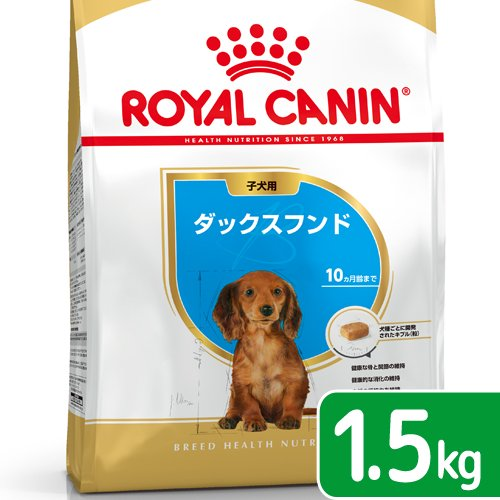 ロイヤルカナン ダックスフンド 子犬用 1.5kg 3182550722575