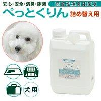 弱酸性消臭除菌水 ぺっとくりん 犬用 詰め替え用(ノズル付) 2L 消臭 除菌 スプレー