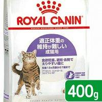 ロイヤルカナン 猫 アペタイト コントロール ステアライズド 適正体重の維持が難しい成猫用 生後12ヵ月齢から7歳まで 400g ジップ無し