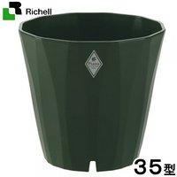 リッチェル ピアーナポット 35型 ダークグリーン 室内園芸 ダイヤモンドカット インテリア 鉢