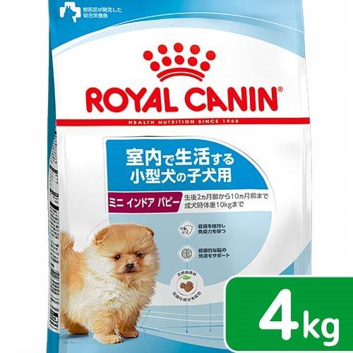 ロイヤルカナン LHN インドア ライフ ジュニア 子犬用 4kg 正規品 3182550849593
