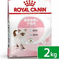 ロイヤルカナン 子ねこ キトン 成長後期の子猫用 餌 エサ 生後12ヵ月齢まで 2kg ジップ付(キャットフード ドライ) POM_D