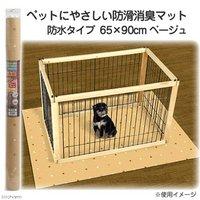 ペットにやさしい防滑消臭マット 防水タイプ 65×90cm ベージュ 犬 猫 マット