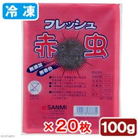 冷凍★さんみ フレッシュ赤虫(アカムシ) 100g 20枚 冷凍赤虫 別途クール手数料