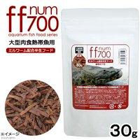ff num700 大型肉食熱帯魚用 半生ミルワーム 30g プレミアムフード 大型魚 アロワナ 餌 エサ えさ