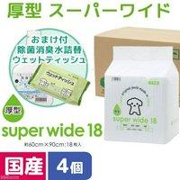 ペットシーツ スーパーワイド厚型18枚 4袋+そのまま使える次亜塩素酸 人とペットにやさしい除菌消臭水 500mLおまけ付