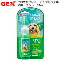 GEX さわやかブレス デンタルジェル 犬用 ミント 59ml