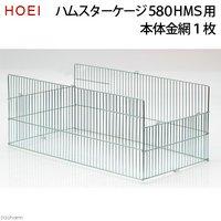 HOEI ハムスターケージ 580HMS用 本体金網 1枚