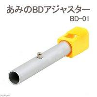 あみのBDアジャスター BD-01 昆虫採集 虫捕り網