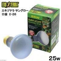 GEX エキゾテラ サングロー 25W バスキングライト 爬虫類 ライト