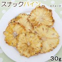 沖縄県石垣島産 スナックパイン 30g 小動物用のおやつ 無添加 無着色 国産
