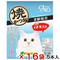 CIAO(チャオ) 焼かつお 高齢猫用 5本入り×16袋 猫 おやつ