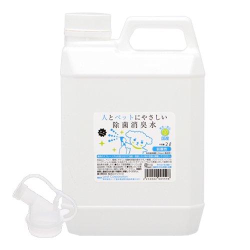 人とペットにやさしい除菌消臭水 2L 弱酸性 次亜塩素酸 業務用