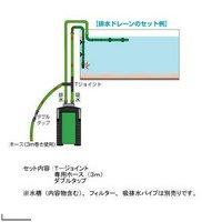 エーハイム 排水ドレーンセット(T-ジョイントホース 3mダブルタップ) 直径12/16