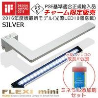 正規品 水草が育つ 小型水槽用LEDライト FLEXImini シルバー 添加剤セット