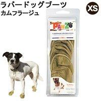 Pawz ラバードッグブーツ XS カムフラージュ 犬用靴