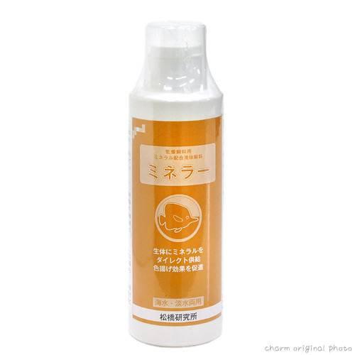 乾燥飼料用ミネラル配合液体飼料 ミネラー 海水・淡水両用 250mL